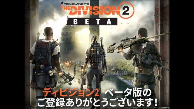 division-2-beta-test-05-640x360