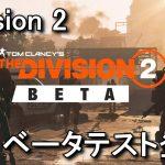 【Division 2】ベータテストの登録方法