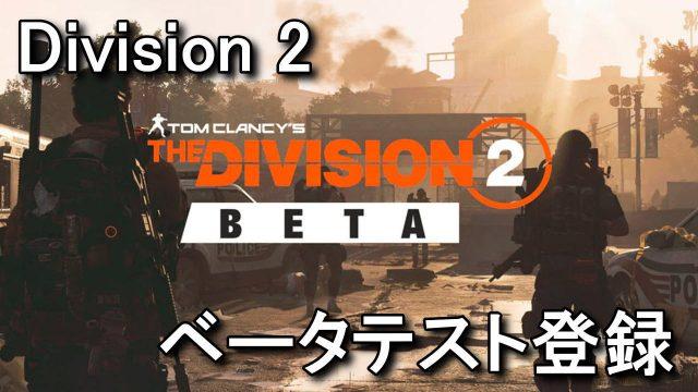 division-2-beta-test-640x360