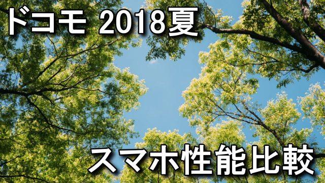 docomo-2018-summer-benchmark-640x360
