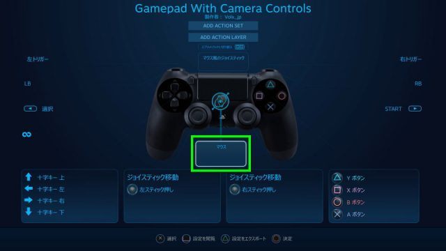 dualshock-4-gyro-disable-03-640x360
