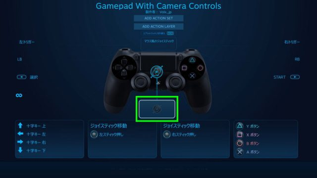 dualshock-4-gyro-disable-06-640x360