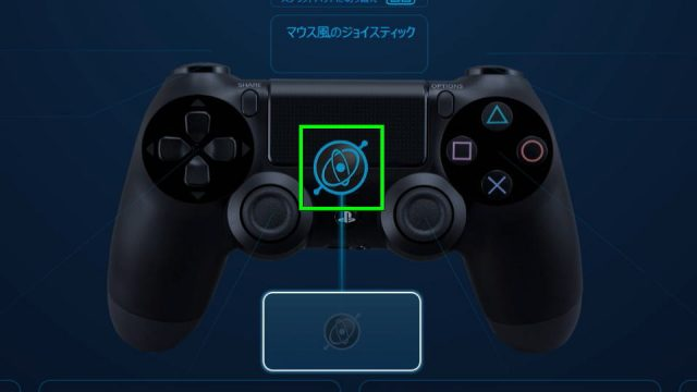 dualshock-4-gyro-disable-07-640x360