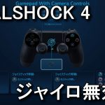 【PS4】DUALSHOCK 4のジャイロを無効化する方法