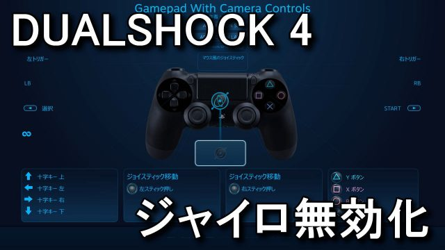 dualshock-4-gyro-disable-640x360