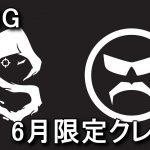 【PUBG】GHOST CRATEとSPEED&MOMENTUM CRATEとは?