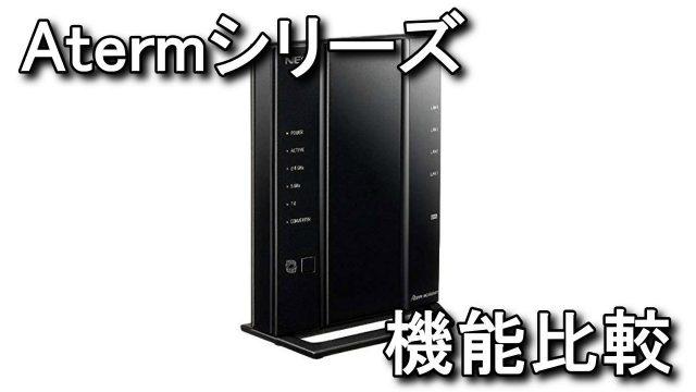 ipv6-ipoe-nec-router-640x360