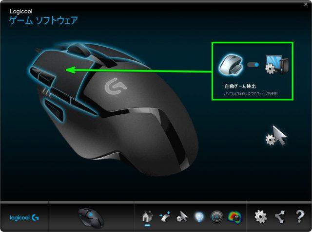 logitech-gaming-software-01-1-640x477