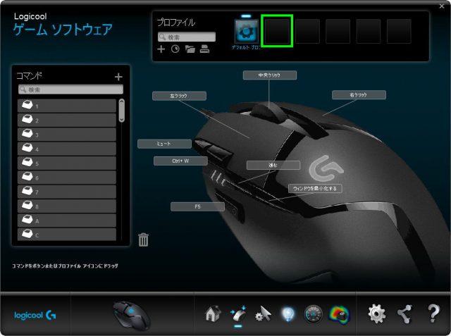 logitech-gaming-software-02-640x477