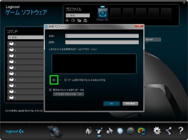 logitech-gaming-software-03-640x477