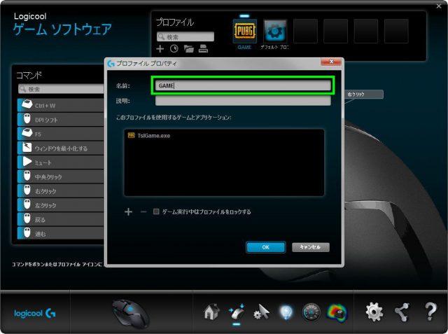 logitech-gaming-software-05-640x477