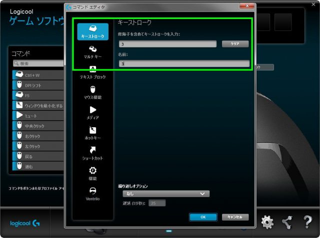 logitech-gaming-software-07-640x477