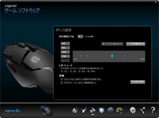 logitech-gaming-software-08-640x477