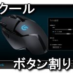 【LGS】Logitech Gaming Softwareの設定方法