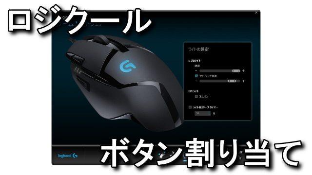 logitech-gaming-software-640x360