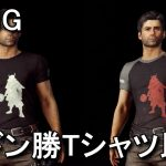 【PUBG】ドン勝Tシャツとドン勝TシャツREDの違い