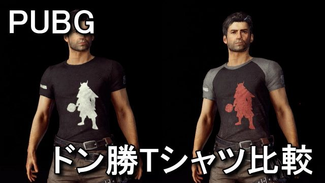 pubg-donkatsu-t-shirt-hikaku-640x360