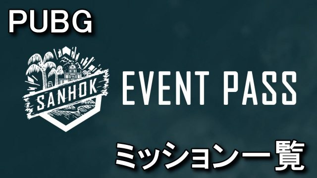 pubg-event-pass-mission-640x360