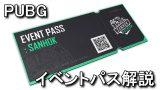 pubg-event-pass-sanhok-1-160x90