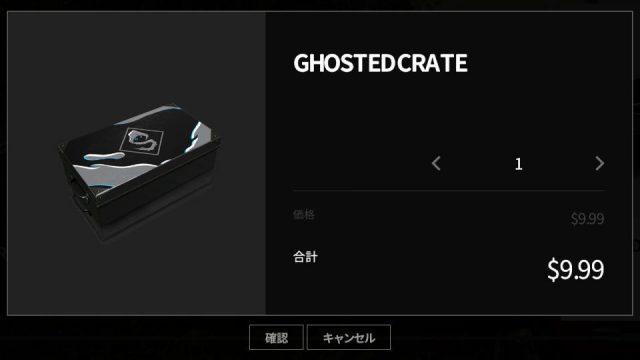 pubg-ghost-crate-01-640x360