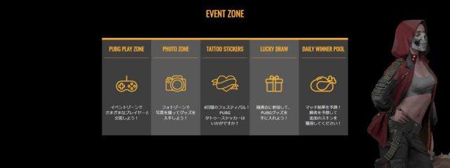 pubg-pgi-2018-event-zone-640x240