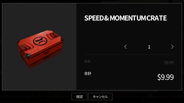 pubg-speed-momentum-crate-01-640x360