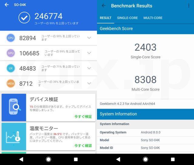 so-04k-benchmark-640x546