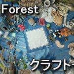 【The Forest】クラフト可能なアイテム一覧