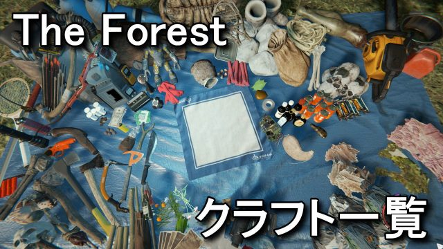 the-forest-craft-item-list-640x360