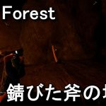 【The Forest】錆びついた斧の入手場所と性能