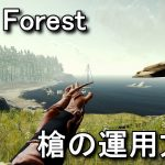 【The Forest】槍の作成手順とスタミナ不要の攻撃法