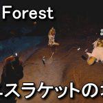 【The Forest】テニスラケットと万歩計の入手場所