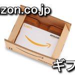 【Amazon】ボックスタイプのギフト券を買ってみた