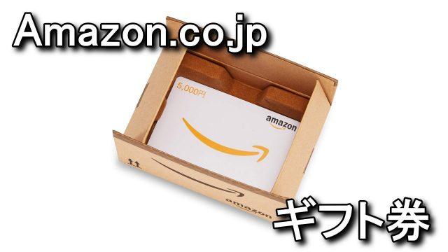 amazon-gift-card-640x360
