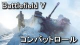 bf5-combat-role-160x90