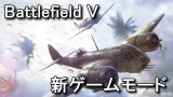 bf5-grand-operations-160x90