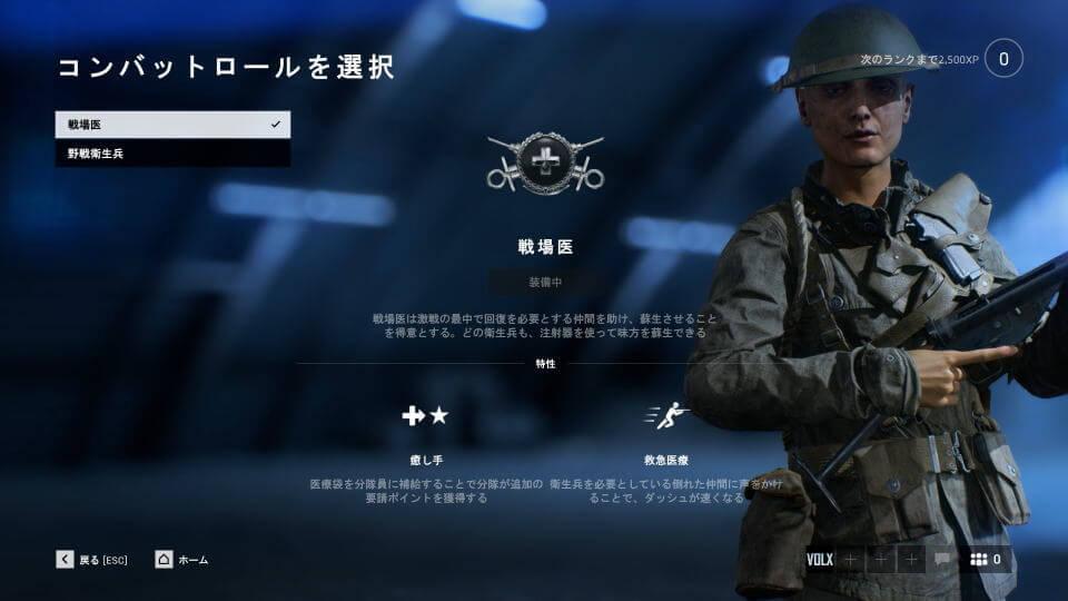 bfv-combat-role-medic-02