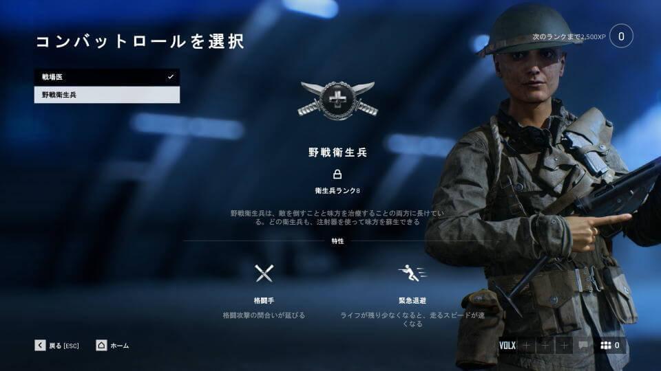 bfv-combat-role-medic-03