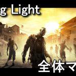 【Dying Light】スラム・旧市街・ハラン郊外の全体マップ