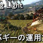 【Dying Light】The Followingにおけるバギーの運用方法