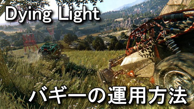 dying-light-the-following-buggy-640x360