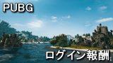 event-pass-sanhok-login-event-160x90