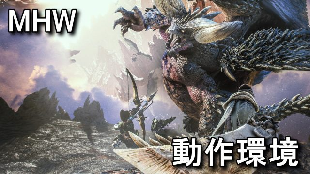 mhw-pc-spec-640x360