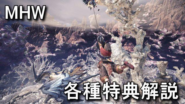 mhw-yoyaku-tokuten-deluxe-hikaku-640x360