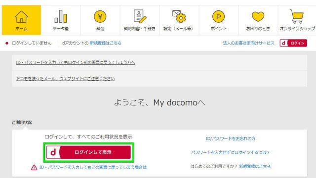 my-docomo-yoyaku-bangou-01-640x360
