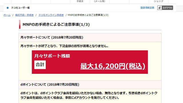 my-docomo-yoyaku-bangou-06-640x360