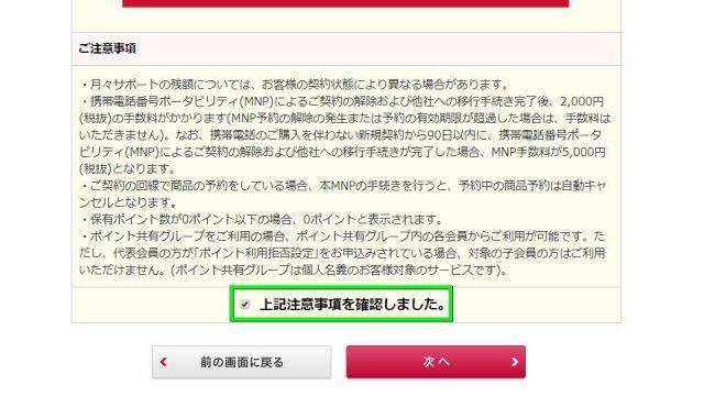 my-docomo-yoyaku-bangou-07-640x360