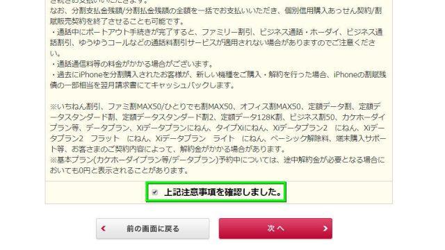 my-docomo-yoyaku-bangou-09-640x360