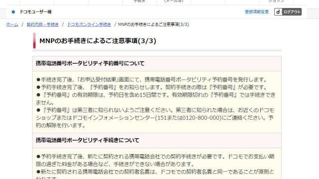 my-docomo-yoyaku-bangou-10-640x360