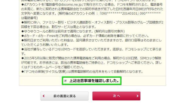my-docomo-yoyaku-bangou-11-640x360
